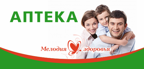 apteka-melodiya-zdorovya