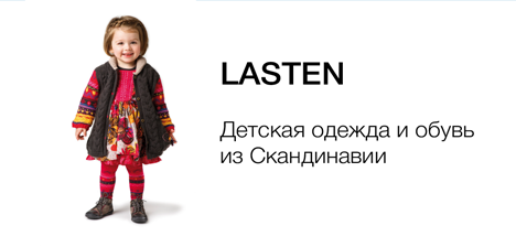 lasten-detskaya-odezhda