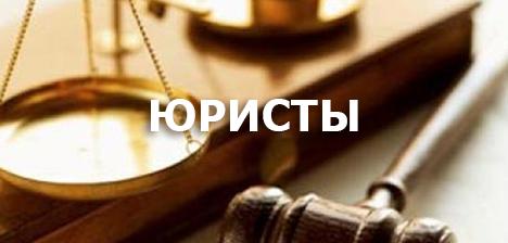 yuridicheskij-centr-pravovoj-zashhity