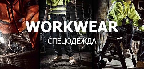 specodezhda-workwear