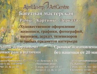 art-centr-bagetnaya-masterskaya-sekciya-15-2-etazh