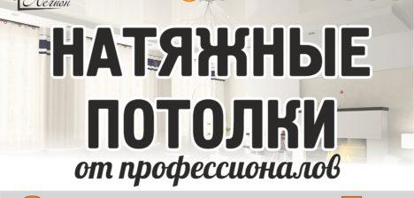 natyazhnye-potolki-legion