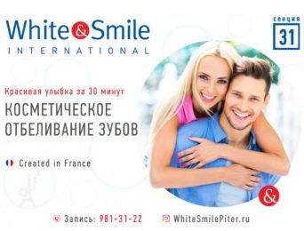 studiya-otbelivaniya-zubov-whitesmile-2-etazh-sekciya-31