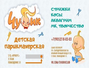detskaya-parikmaherskaya-chubik-2-etazh-sekciya-51